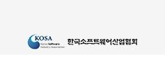 한국소프트웨어산업협회