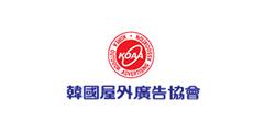 한국옥외광고협회