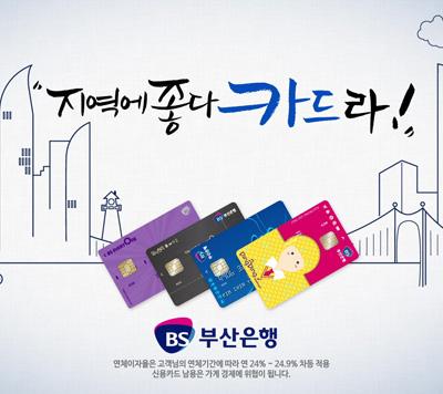 BS금융그룹 CF