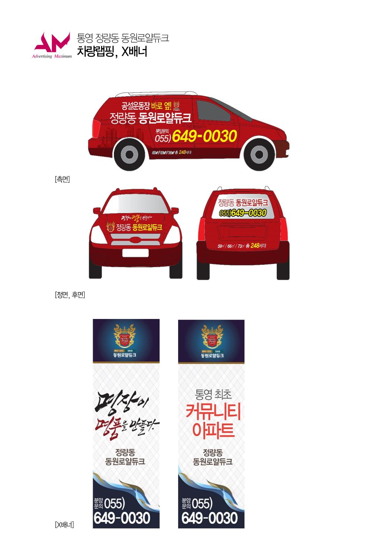 회사포폴_통영정량동동원로얄듀크