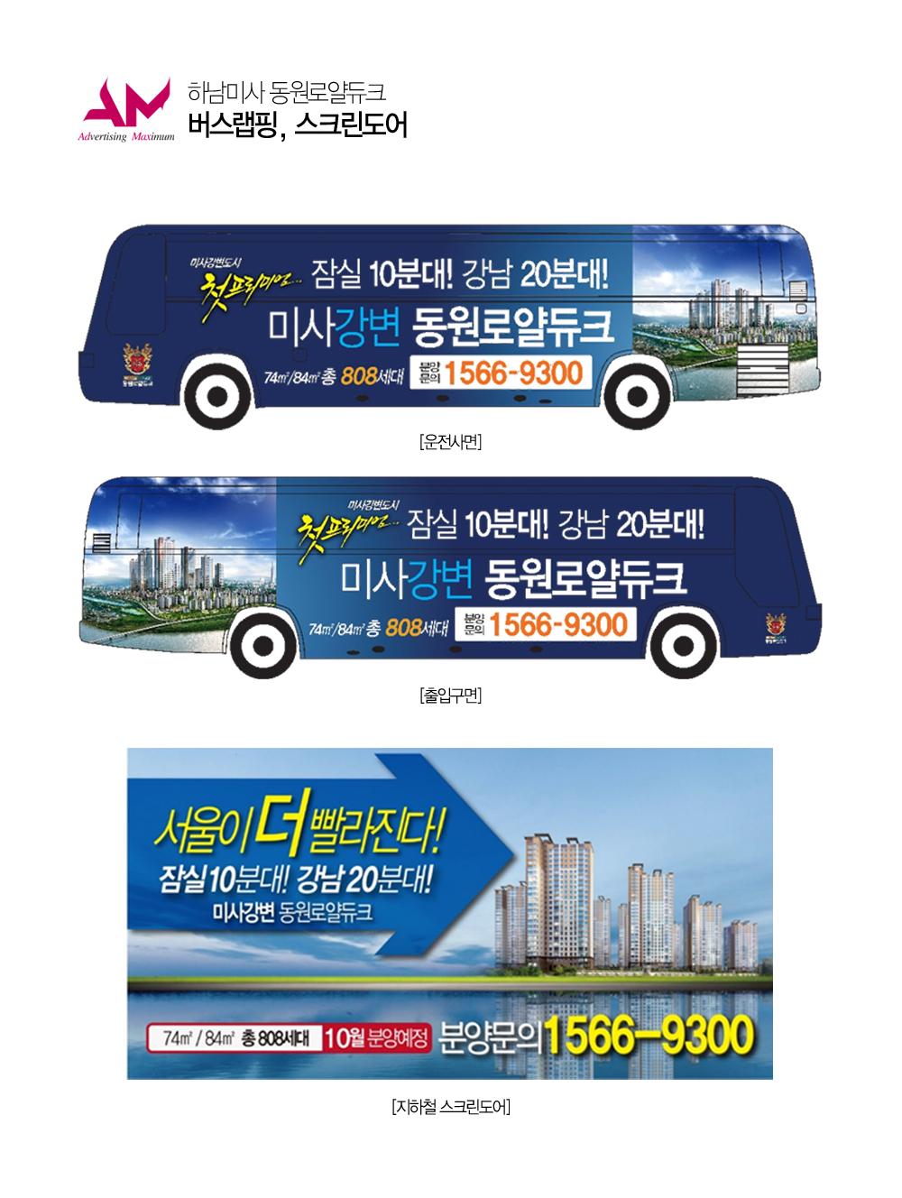 회사포폴_하남미사동원로얄듀크