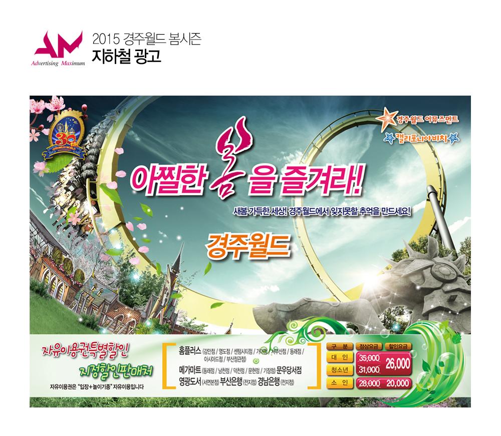 회사포폴_2015경주월드 봄시즌