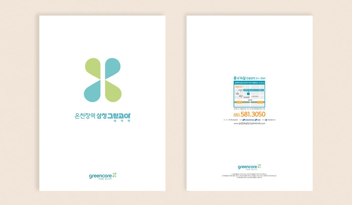 온천장-삼정-카다록01